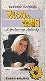 マルシカの金曜日 [VHS]北野義則ヨーロッパ映画ソムリエのベスト1980年