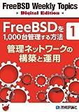 FreeBSDを1,000台管理する方法(1):管理ネットワークの構築と運用 (FreeBSD Weekly Topics Digital Edition)