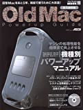 Old Macパワーアップガイド (アスキームック MacPeople MOOK 18)