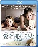 愛を読むひと 完全無修正版 [Blu-ray]
