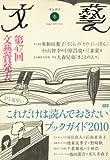 文藝 2010年 11月号 [雑誌]