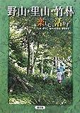 野山・里山・竹林 楽しむ、活かす―山菜、きのこ、燃料から昆虫、動物まで
