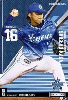 オーナーズリーグ 16弾/OL16 062/横浜DeNAベイスターズ加賀繁CL