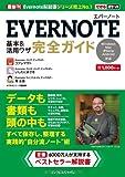 できるポケット Evernote 基本&活用ワザ 完全ガイド