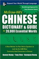 Chinese dict. book cover