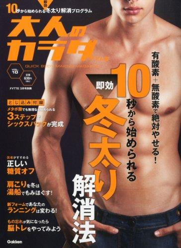 大人のカラダSTYLE (スタイル) Vol.10 2013年 03月号 [雑誌]