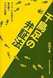 千鳥足の弁証法──マシャード文学から読み解くブラジル世界