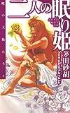 二人の眠り姫 暁の天使たち4 (C★NOVELS)[Kindle版]