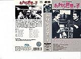 われら巴里っ子 [VHS] 北野義則ヨーロッパ映画ソムリエのベスト1956年