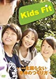 Kids Fit~一生困らない身体のつくり方 [DVD] / 木佐彩子 (出演); 杉本治 (監督)