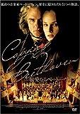 敬愛なるベートーヴェン [DVD]北野義則ヨーロッパ映画ソムリエのベスト2006第8位