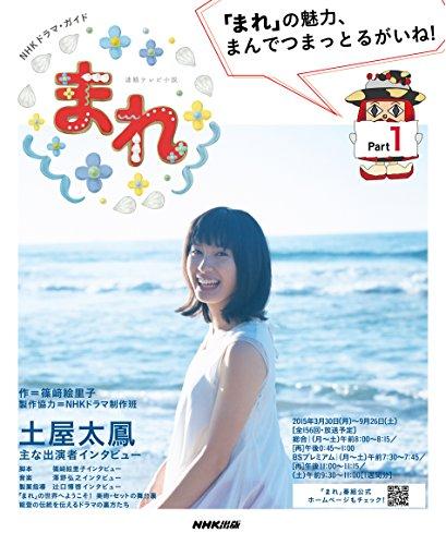 連続テレビ小説 まれ Part1 (NHKドラマ・ガイド)