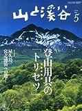 山と溪谷 2014年5月号 登山用具のトリセツ(取扱説明書)