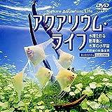 アクアリウム・ライフ ~水槽を彩る熱帯魚と水草の小宇宙~ [DVD]