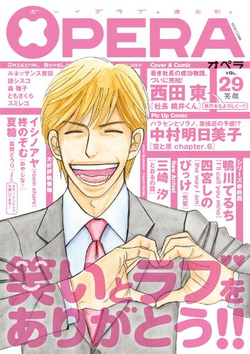 OPERA Vol.29 (EDGE COMIX)