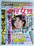 週刊女性 1990年 1月 23日号 通巻第1609号 [雑誌] -