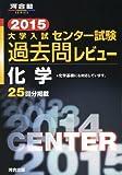 大学入試センター試験過去問レビュー化学 2015 (河合塾シリーズ)