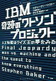 "IBM 奇跡の""ワトソン""プロジェクト: 人工知能はクイズ王の夢をみる"