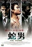 蛇男 THE SNAKE [DVD] 北野義則ヨーロッパ映画ソムリエのベスト2008第8位