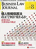 Business Law Journal 2015年 08 月号 [雑誌]