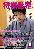 将棋世界 2012年 06月号 [雑誌]