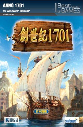 創世紀1701 日本語版 Best Selection
