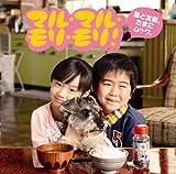 マル・マル・モリ・モリ! [Single, Maxi] / 薫と友樹、たまにムック。 (CD - 2011)
