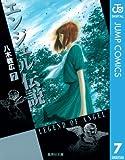 エンジェル伝説 7 (ジャンプコミックスDIGITAL)