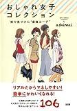 """おしゃれ女子コレクション 街で見つけた""""最強コーデ"""" 大和出版"""