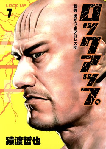 ロックアップ 1 (ヤングジャンプコミックス)