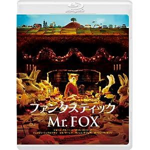 ファンタスティックMr.FOX スペシャル・プライス [Blu-ray]