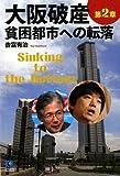大阪破産 第2章 貧困都市への転落 (光文社ペーパーバックス)