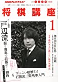 NHK 将棋講座 2012年 01月号 [雑誌]