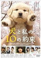 「きな子~見習い警察犬の物語~」DVD発売記念  犬だワンダフルキャンペーン 犬と私の10の約束 (限定生産)