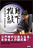 「月下推敲」谷川浩司詰将棋作品集