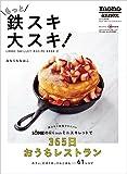 もっと鉄スキ大スキ! 〜LODGE SKILLET RECIPE BOOK 2〜 (ワールドムック)