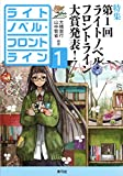 ライトノベル・フロントライン1: 特集 第1回ライトノベル・フロントライン大賞発表!