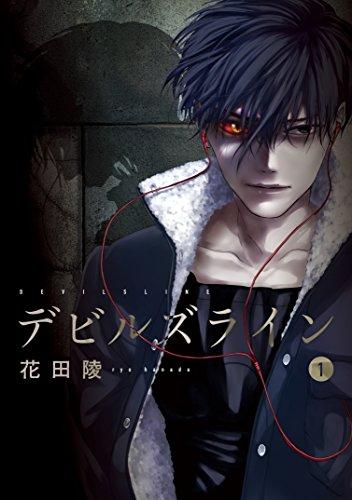 デビルズライン(1) (モーニングコミックス)