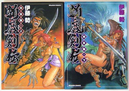斬魔剣伝―完全版 (上・下) 全2巻セット (ドラゴンコミックス)