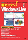 超カンタン!WindowsLive―「メール」「メッセンジャー」や「セキュリティ」を手軽に活用! (I/O別冊)