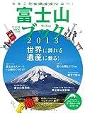 富士山ブック 2013 (別冊 山と溪谷)