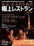 東京大人のための極上レストラン 2011年版—2011年完全保存版The Best Restaurant in Tokyo (saita mook)