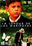 蝶の舌 José Luis Cuerda  [DVD]