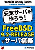 安定サーバを作ろう!~FreeBSD 9.2-RELEASEでサーバ構築 (FreeBSD Weekly Topics Digital Edition)