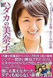 ハダカの美奈子 [単行本(ソフトカバー)] / 林下 美奈子 (著); 講談社 (刊)