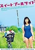 スイートプールサイド [DVD] -