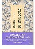 わが父君島一郎 [単行本] / 君島 立洋 (著); 新講社 (刊)