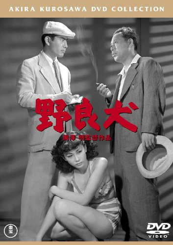 野良犬[東宝DVD名作セレクション]