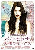 バルセロナ、天使のセックス [DVD]