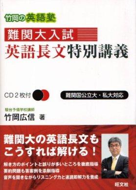 竹岡の英語塾難関大入試英語長文特別講義